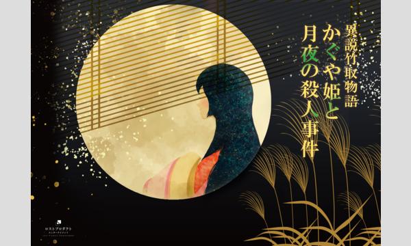 ロストプロダクトエンターテイメントの【2020年3月公演】異説竹取物語「かぐや姫と月夜の殺人事件」イベント