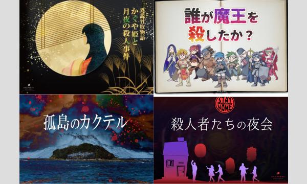 【2021年3月 東京新宿】日替わりマーダーミステリー名作選 イベント画像1