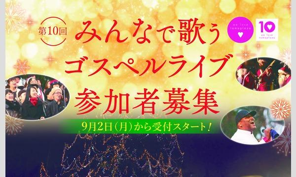 we love tamaplaza 第10回みんなで歌うゴスペルライブ イベント画像2