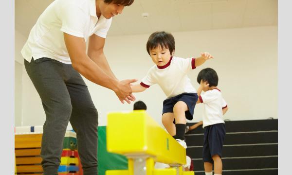 《2021年夏》短期体操教室 イベント画像1