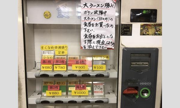 5/29 ラーメン二郎ひばりヶ丘駅前店 店内飲食用 整理券 イベント画像2