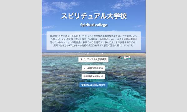 スピリチュアル大学校「上級クラス」受講生募集中!! イベント画像1
