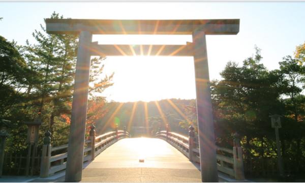 「平成」最後の初詣を一泊二日で伊勢神宮へ イベント画像1