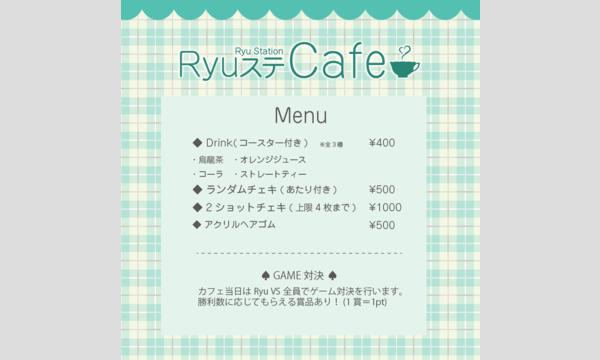 RyuステCafe イベント画像2