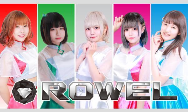 【10/17 17:30】ROWEL-ブロマイド公演- @ソフマップなんば店 ミニライブ&特典会