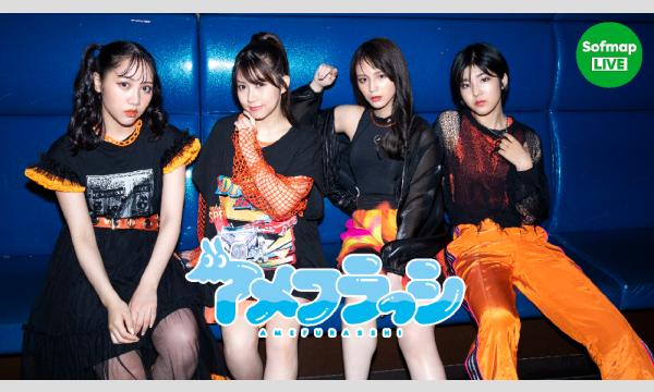 【9/30 18:30配信/観覧チケット】アメフラっシ シングル『Sensitive』LIVE配信&ネットサイン会