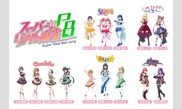 【9/1】スーパーリアル麻雀P8公式アイドルユニット『夏色*ランデヴー』リリースイベント イベント画像1