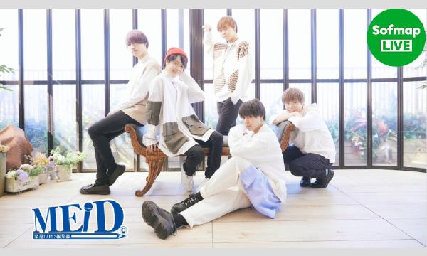 楽遊BOYS編集部MEID ミニアルバム『1PAGE』リリース 無観客LIVE&オンライン特典会@ソフマップLIVE