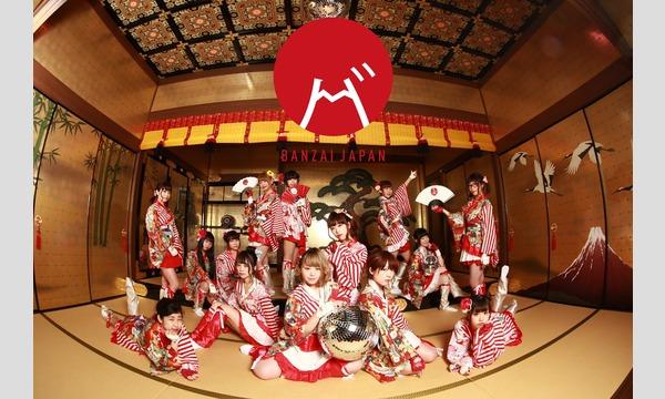【5/26】BANZAI JAPAN NEWシングル「十人十色 / 金魚の歌」ミニライブ&特典会 イベント画像1