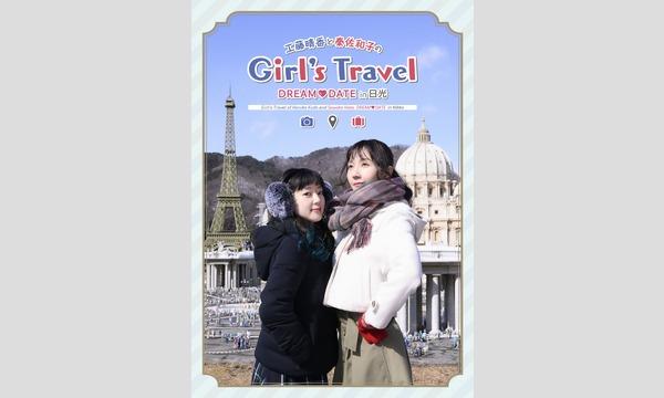 【6/29】工藤晴香と秦佐和子のGirl's Travel~DREAMDATE in 日光~発売記念 トークイベント イベント画像1