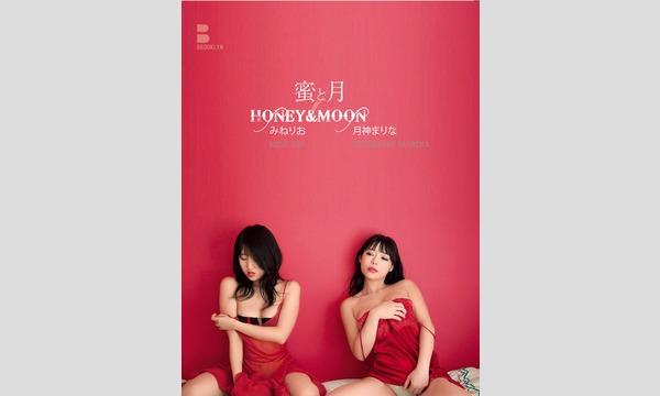 みねりお&月神まりな『蜜と月 HONEY&MOON』DVD発売記念イベント イベント画像1