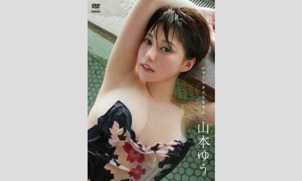 【延期開催分】【6/20・12:00】山本ゆう『ショートカットちゃん』DVD発売記念イベント