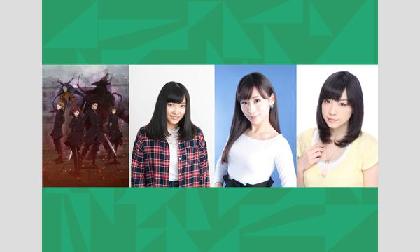 TVアニメ『Fairy gone フェアリーゴーン』Blu-ray&DVD Vol.1発売記念イベント イベント画像1