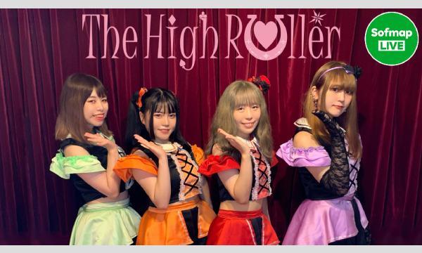 【9/28 19:30配信】The High Roller「ハタチアマリヒトツ」メジャーリリース記念LIVE イベント画像1