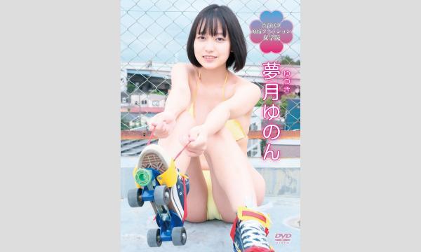 【10/16・14:00】夢月ゆのん『渋谷区立原宿ファッション女学院 夢月ゆのん』DVD発売記念イベント