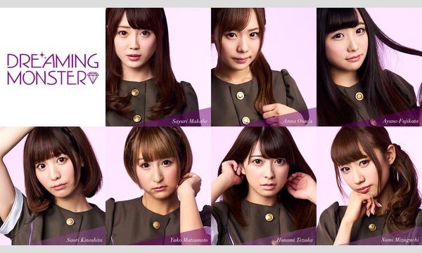 11/04 DREAMING MONSTER メジャーデビューシングル「月夜歌」発売記念インストアイベント イベント画像1