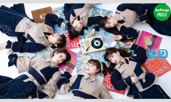 【6/17 18:00】SW!CH 2ndシングル『ラヴゴナ』リリース記念無観客LIVE&オンライン特典会 イベント画像1