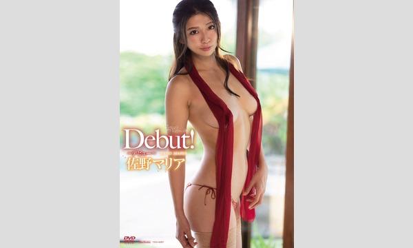 佐野マリア『Debut!』DVD発売記念イベント イベント画像1