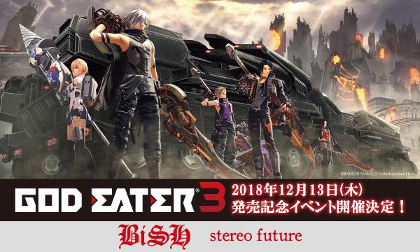 12/13 GOD EATER 3 発売記念イベント ~ 開発者 & BiSH スペシャルコラボ ~ イベント画像1