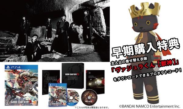 12/13 GOD EATER 3 発売記念イベント ~ 開発者 & BiSH スペシャルコラボ ~ イベント画像2
