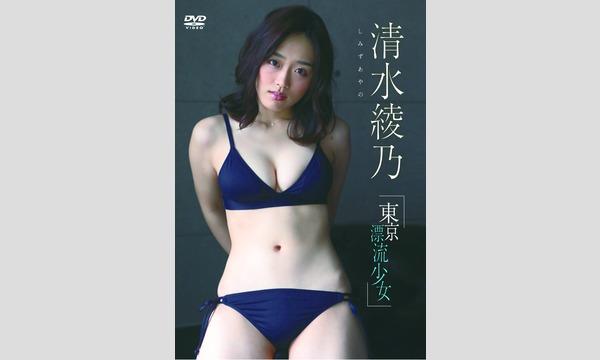 清水綾乃『東京・漂流少女』DVD発売記念イベント イベント画像1