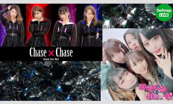 【Chase×Chase】&【みらくる☆ふぉーぜ】無観客LIVE配信&オンライン特典会@ソフマップLIVE