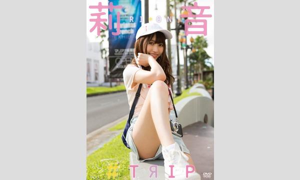 莉音『#TRIP』DVD発売記念イベント イベント画像1
