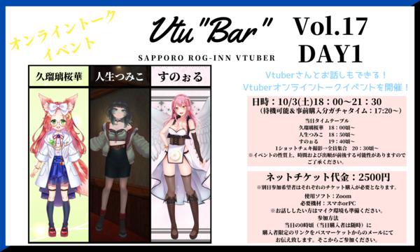 """【ONLINE】Vtu""""Bar""""~Sapporo ROG-INN Vtuber~Vol.17 DAY1 イベント画像1"""