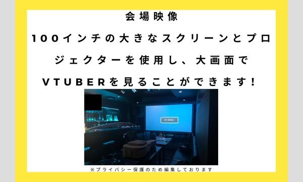 """Vtu""""Bar""""~Sapporo Rog-inn Vtuber~第5回 イベント画像3"""