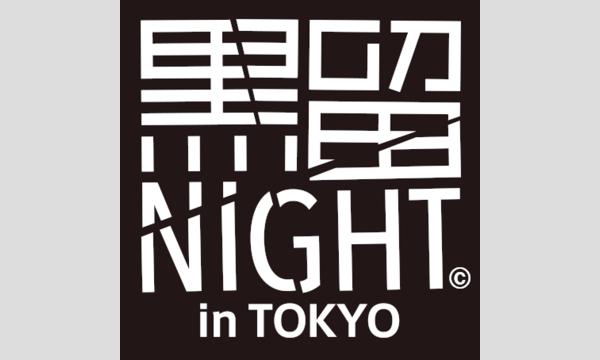 黒留NIGHT~Débutante Ball~@東京キモノショー イベント画像3