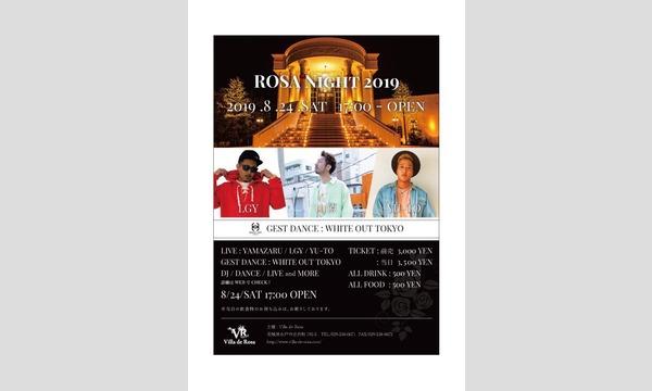 Villa de Rosa Night イベント画像1