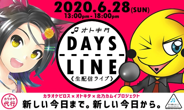 《DAYS LINE #2》投げ銭用窓口 イベント画像1
