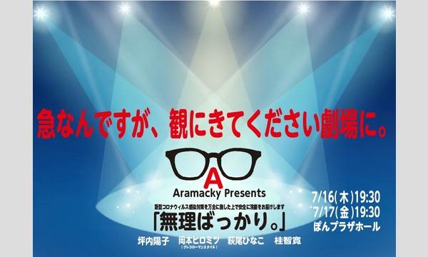 Aramacky presents「無理ばっかり。」 イベント画像3