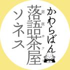 クロキカオリ/落語茶屋ソネスのイベント