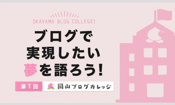 第1回岡山ブログカレッジ イベント画像1