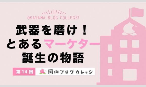 第14回岡山ブログカレッジ イベント画像1