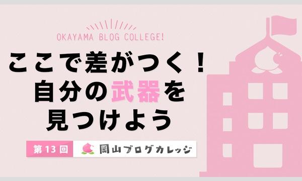 第13回岡山ブログカレッジ イベント画像1