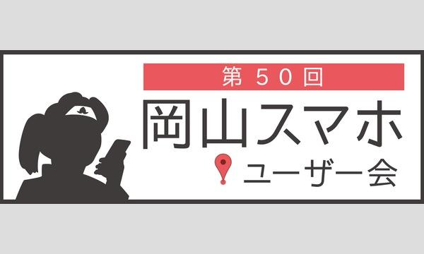 【定例会】第50回岡山スマホユーザー会 イベント画像1