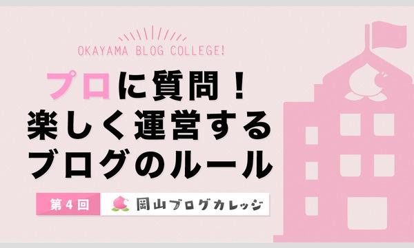 第4回岡山ブログカレッジ イベント画像1