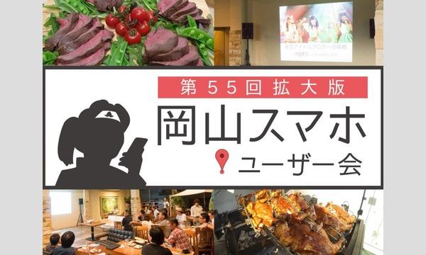 第55回岡山スマホユーザー会拡大版2017 in岡山イベント