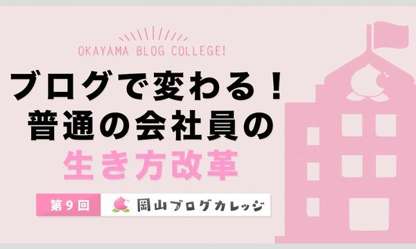 第9回岡山ブログカレッジ イベント画像1