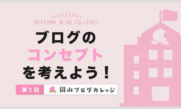 第2回岡山ブログカレッジ イベント画像1