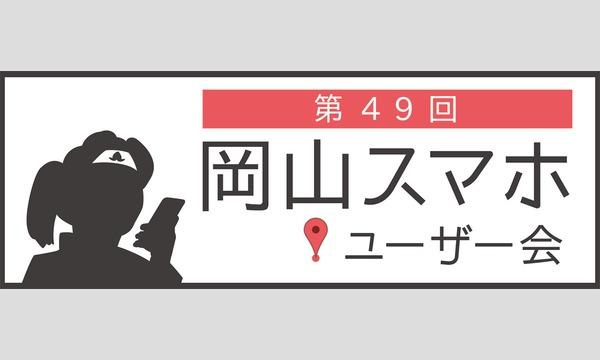 第49回岡山スマホユーザー会 in岡山イベント