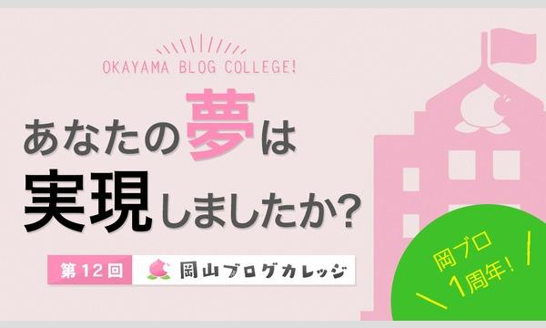 第12回岡山ブログカレッジ イベント画像1