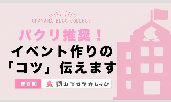 第8回岡山ブログカレッジ イベント画像1