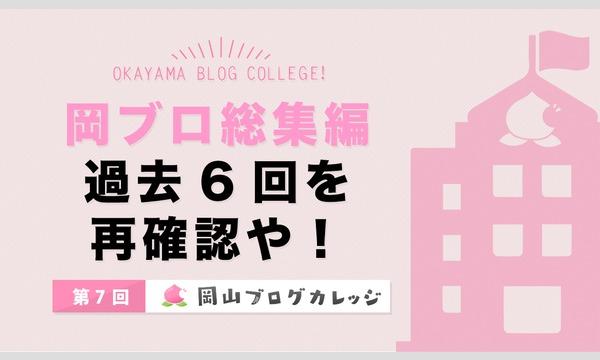 第7回岡山ブログカレッジ イベント画像1