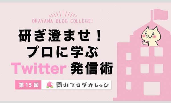 第15回岡山ブログカレッジ イベント画像1