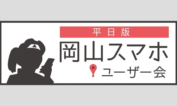 【平日版】第50回岡山スマホユーザー会 イベント画像1