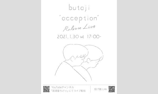 butaji配信ライブ イベント画像1