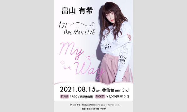 畠山有希 1st One Man LIVE【My Way】 イベント画像1